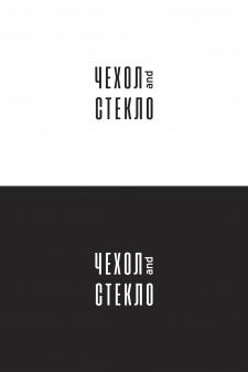 Чехол and Стекло