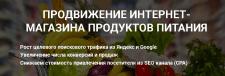 Продвижение интернет-магазина продуктов питания
