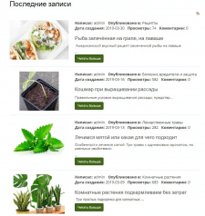 "Блог, интернет-магазина ""Дачники-Огородники""."
