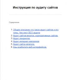 Создание инструкции по првоедению аудита сайта
