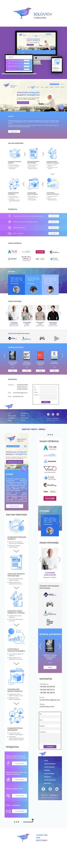 Логотип и сайт (десктоп+адаптив)