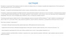 Транскрибация текстов для abdem.kiev.ua
