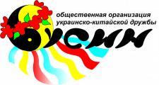 Логотип для украинско-китайского общества УСИН