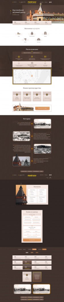 Дизайн landing Page для «Старый базар»