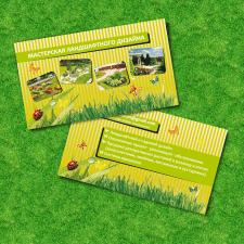 Ландшафтный дизайн визитки