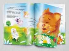 илюстрирование и верстка книги