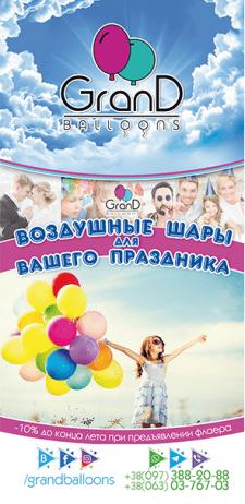 Еврофлаер для магазина по продаже воздушных шаров