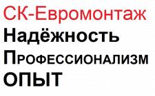 """Слоган для строительной компании ООО""""СК Евромонтаж"""