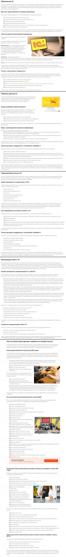 ИТ/ФИНАНСЫ | Интеграция решений 1С