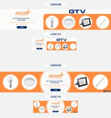 Рекламный баннер GTV