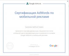 Сертификат по Google Adwords по мобильной рекламе