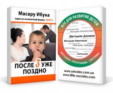 Обложка для книги_разработка дизайна