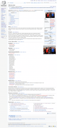 """Статья на Википедии о """"Дизель-Шоу"""""""