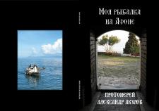 Обложка книги Моя рыбалка на Афоне