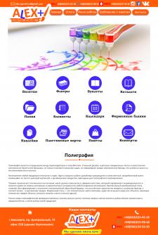 Сайт-визитка из 10 страниц