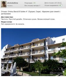Отзыв об отеле