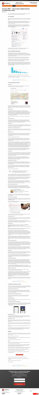 Основы эффективной SEO-оптимизации сайта (англ-рус