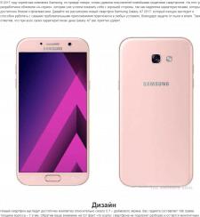 Samsung A720FD Galaxy A7 2017 (Peach Cloud)