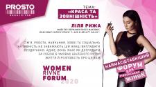 Тексти для банерів, та пост-опис поідї Rivne Women