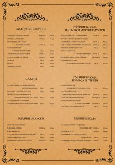 Дизайн меню для ресторана.
