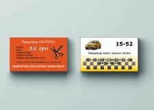 визитка бюджетной парикмахерской и такси