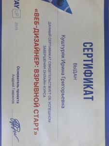 Сертификат веб-дизайнера июнь 2019