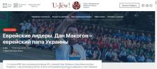 Интервью для сайта U-Jew