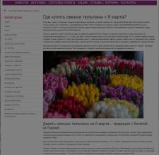 Где купить свежие тюльпаны к 8 марта?