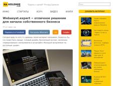 Webasyst.expert – отличное решение для начала собс