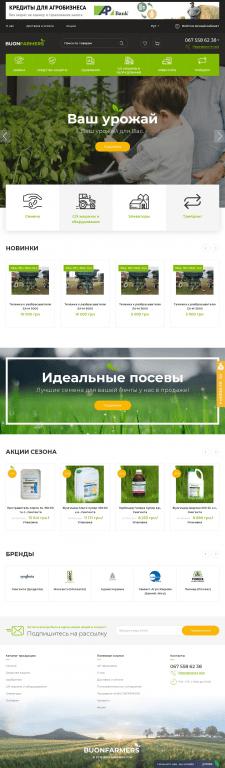 Агропортал для фермеров