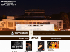 Сайт драмтеатра