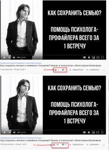 Накрутка лайков на видео в ютубе