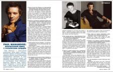 Интервью с певцом Paul Manandise