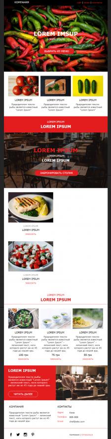 Шаблон письма для ресторана