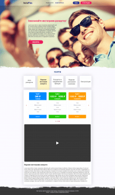 Дизайн для сайта продвижения инстаграмм