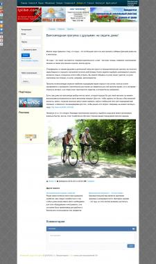 Велосипедная прогулка с друзьями: не сидите дома!