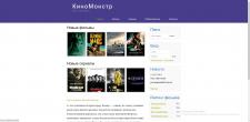 Сайт КиноМонстр