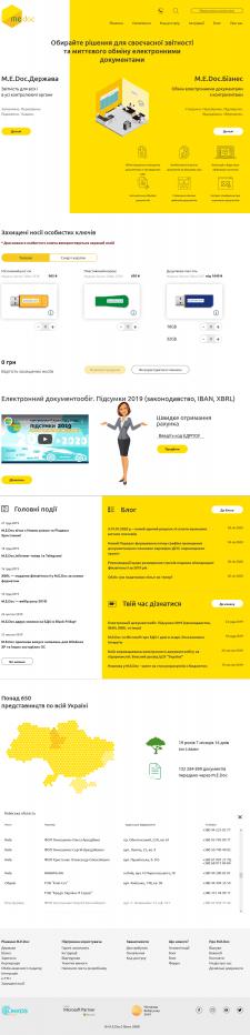 M.E.Doc - электронный документооборот