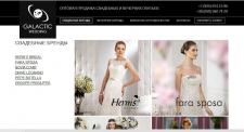 Сайт-каталог свадебных платьев