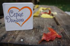 Редизайн лого для фонда детской благотворительност