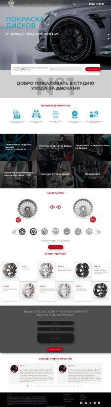 Сайт по окраске и восстановлению дисков