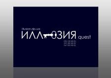 """Логотип для Квест игры """"Иллюзия"""""""