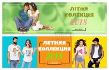 Баннеры для сайта
