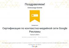 Сертификация Google Ads КМС
