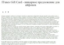 ITunes Gift Card-шикарное предложение для айфонов