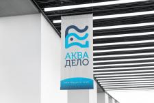 """Логотип для компании """"АКВАДЕЛО"""""""