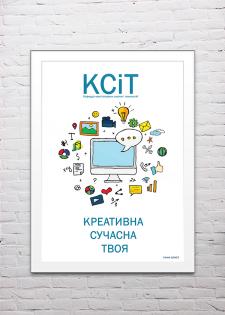 Плакат для кафедры КCиТ ХНЭУ им. С. Кузнеца