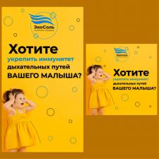 Рекламный креатив для таргетированной рекламы