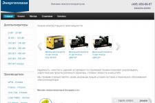 Интернет-магазин генераторов под ключ