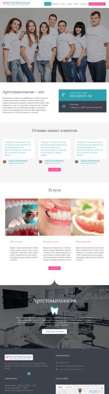 Разработка сайта для стоматологии Artstomatology